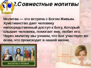 2.Совместные молитвы Молитва — это встреча с Богом Живым. Христианство дает ч