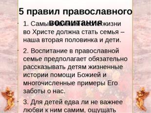 5 правил православного воспитания 1. Самым важным после жизни во Христе должн