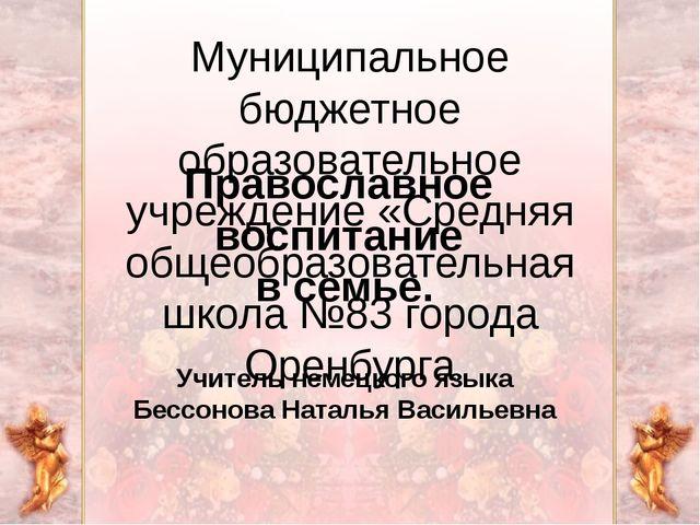 Православное воспитание в семье. Учитель немецкого языка Бессонова Наталья Ва...