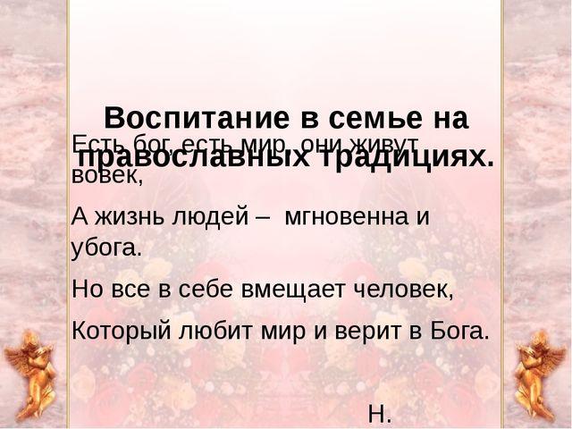 Воспитание в семье на православных традициях. Есть бог, есть мир, они живут...