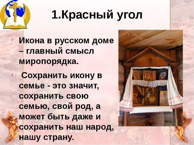 1.Красный угол Икона в русском доме – главный смысл миропорядка. Сохранить ик...