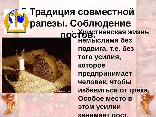 5.Традиция совместной трапезы. Соблюдение постов. Христианская жизнь немыслим...