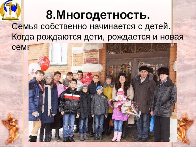 8.Многодетность. Семья собственно начинается с детей. Когда рождаются дети, р...