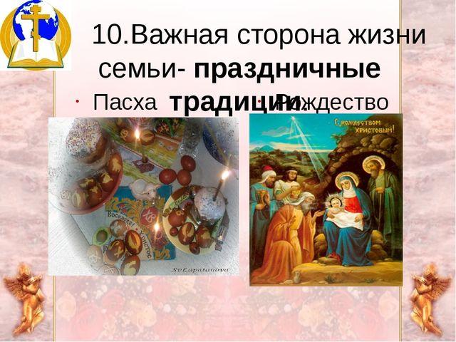 10.Важная сторона жизни семьи- праздничные традиции. Рождество Пасха