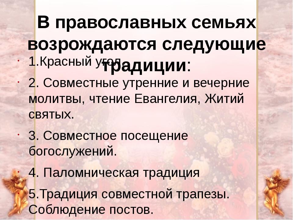 В православных семьях возрождаются следующие традиции: 1.Красный угол. 2. Сов...