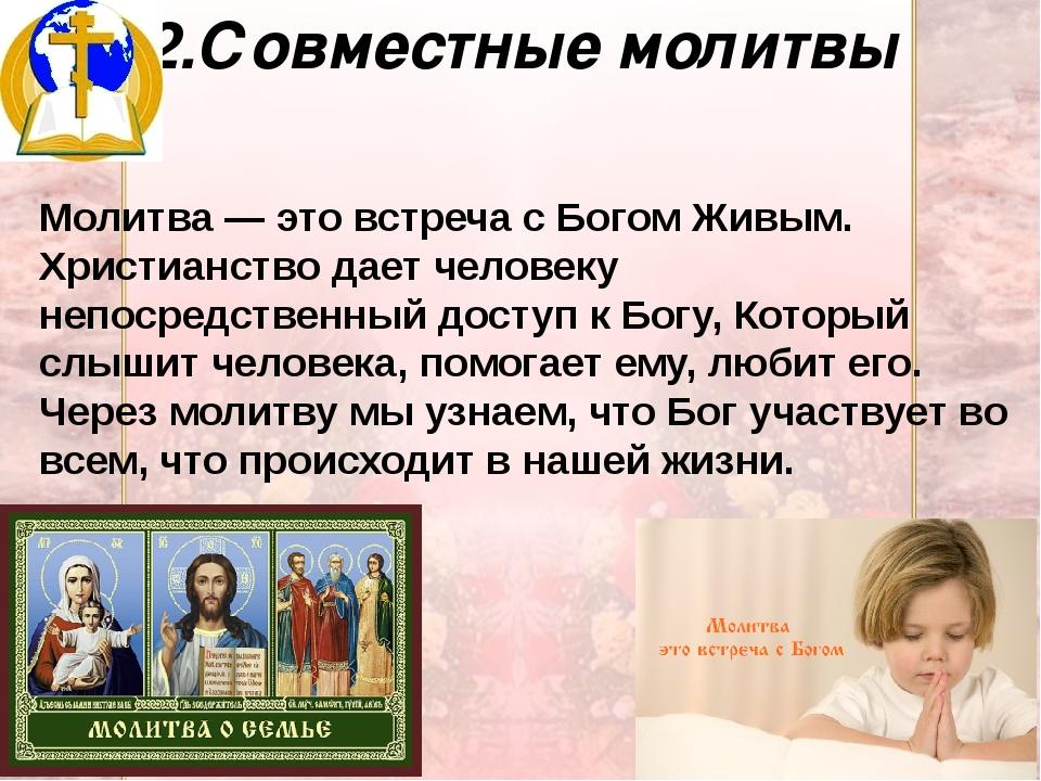 2.Совместные молитвы Молитва — это встреча с Богом Живым. Христианство дает ч...