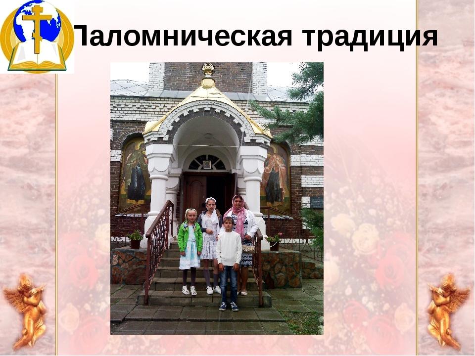 4. Паломническая традиция