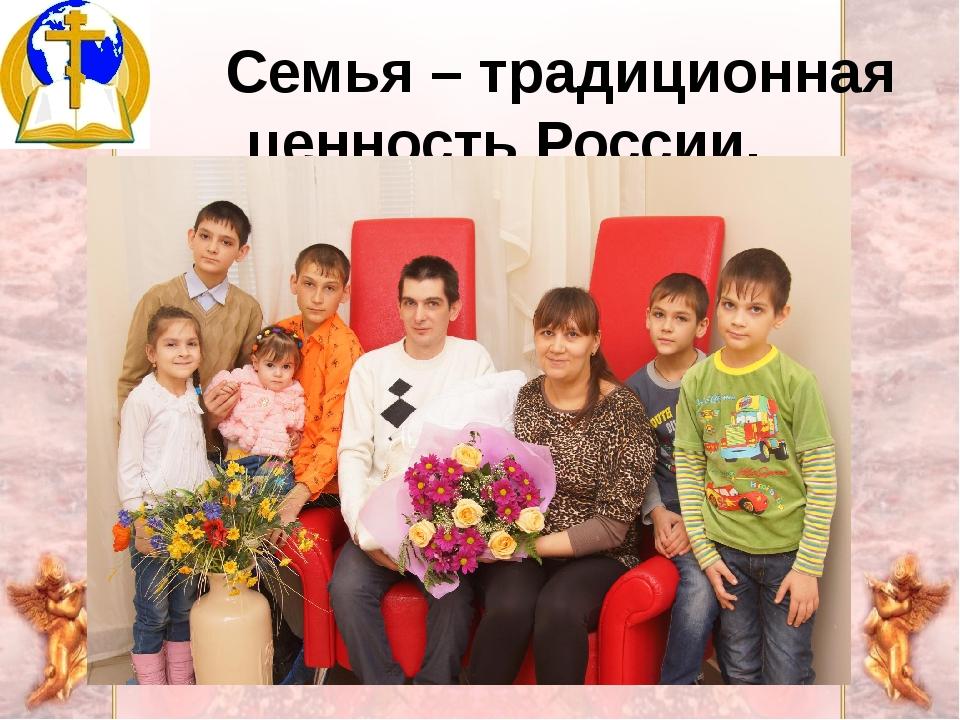 Семья – традиционная ценность России.