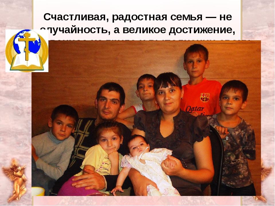 Счастливая, радостная семья — не случайность, а великое достижение, основанно...