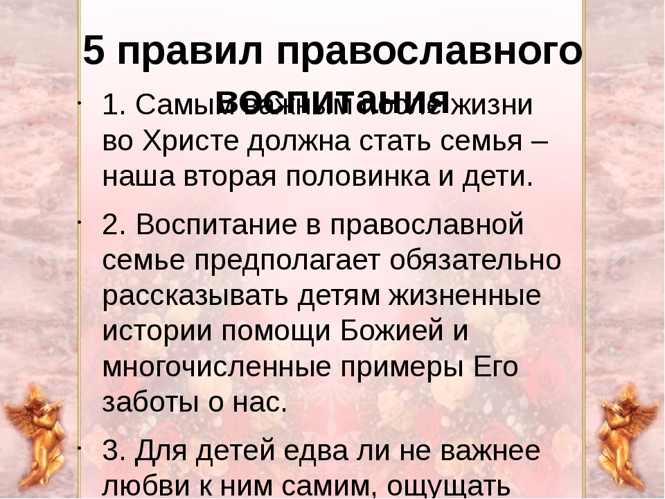 5 правил православного воспитания 1. Самым важным после жизни во Христе должн...