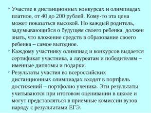 Участие в дистанционных конкурсах и олимпиадах платное, от 40 до 200 рублей.