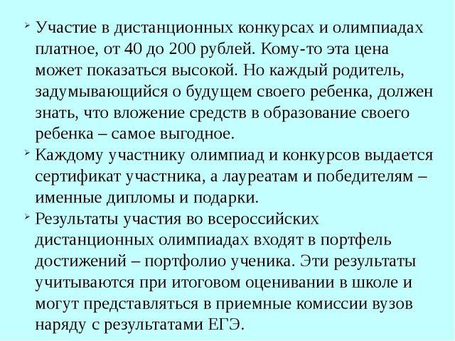Участие в дистанционных конкурсах и олимпиадах платное, от 40 до 200 рублей....