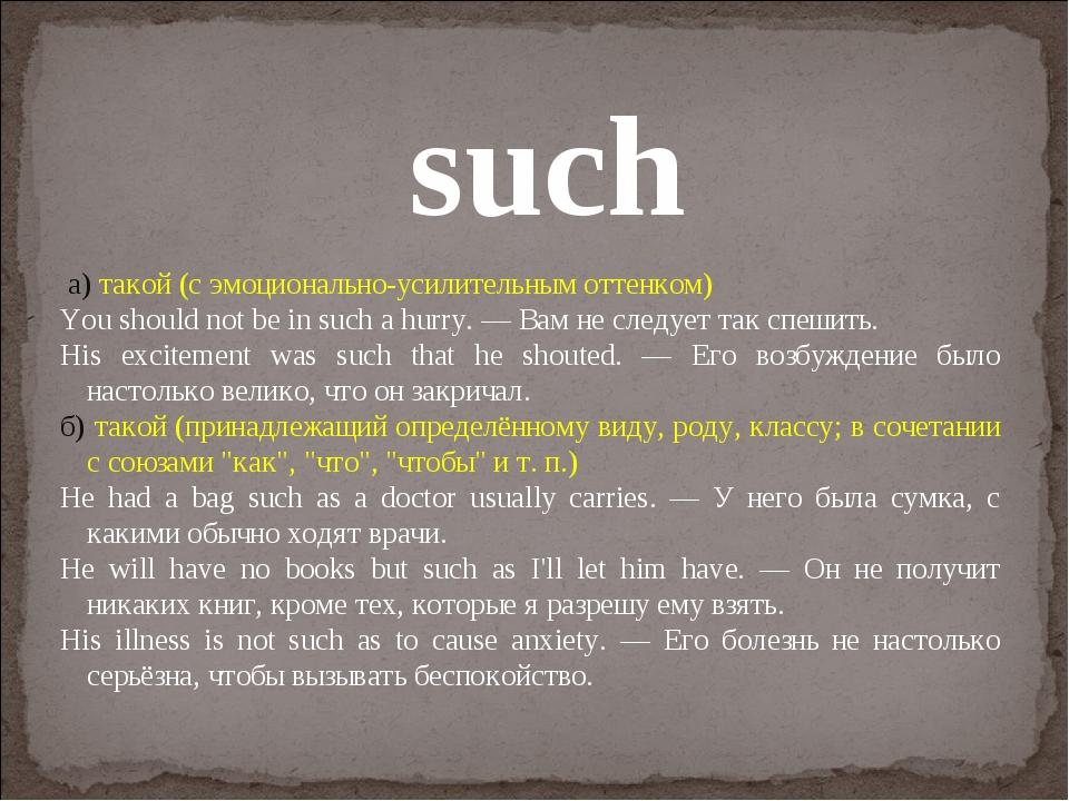 а) такой (с эмоционально-усилительным оттенком) You should not be in such a...