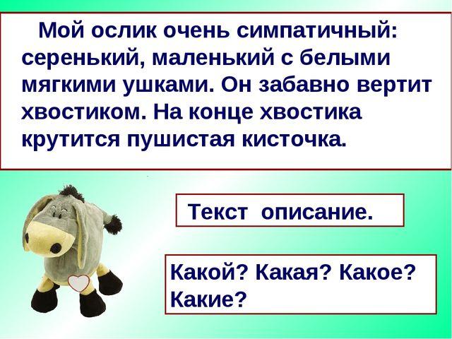 Мой ослик очень симпатичный: серенький, маленький с белыми мягкими ушками. О...