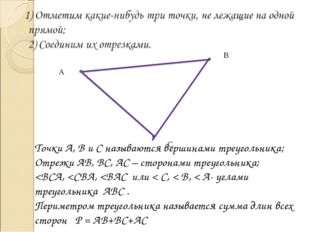 А В С Точки А, В и С называются вершинами треугольника; Отрезки АВ, ВС, АС –
