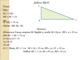 Задача №139. Дано: ABC АС = 5 ВС АВ = ВС + 25 РАВС = 74 см Найти: АВ, ВС, АС.