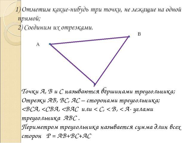А В С Точки А, В и С называются вершинами треугольника; Отрезки АВ, ВС, АС –...