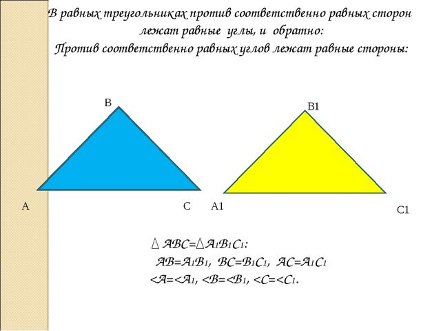 В равных треугольниках против соответственно равных сторон лежат равные углы,...