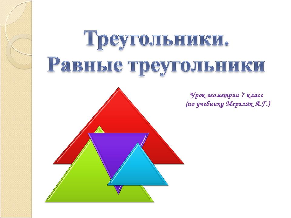 Урок геометрии 7 класс (по учебнику Мерзляк А.Г.)