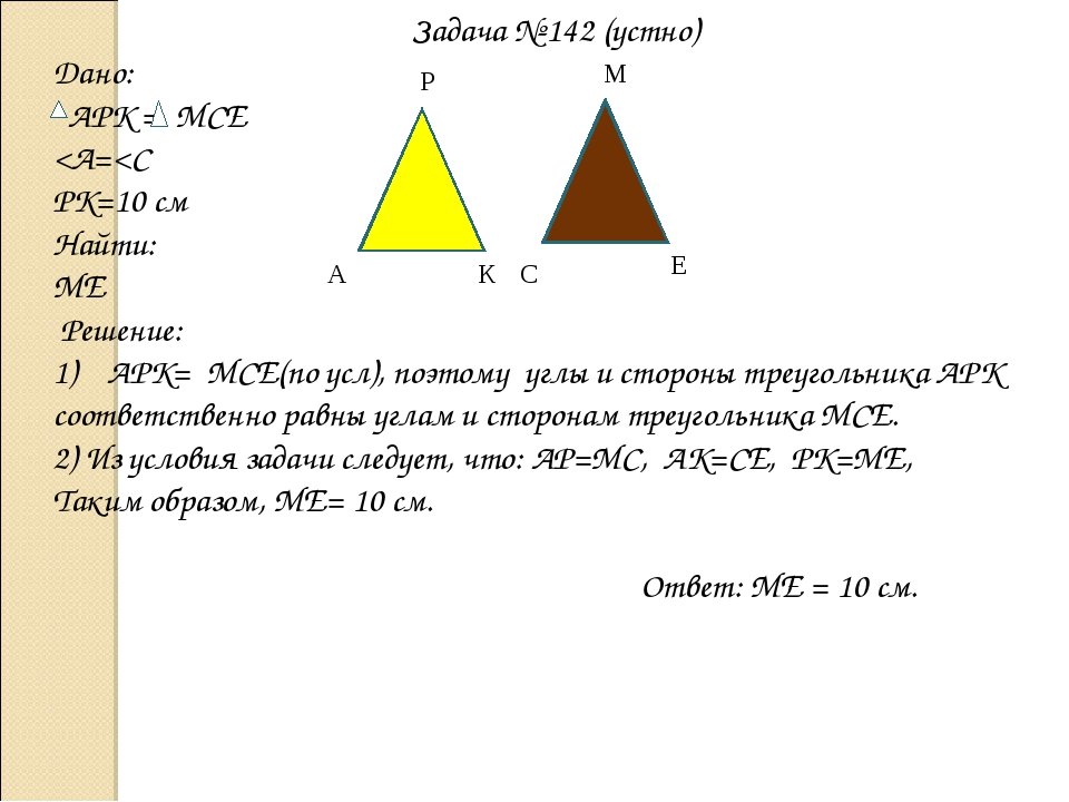 Задача № 142 (устно) Дано: АРК = MСЕ