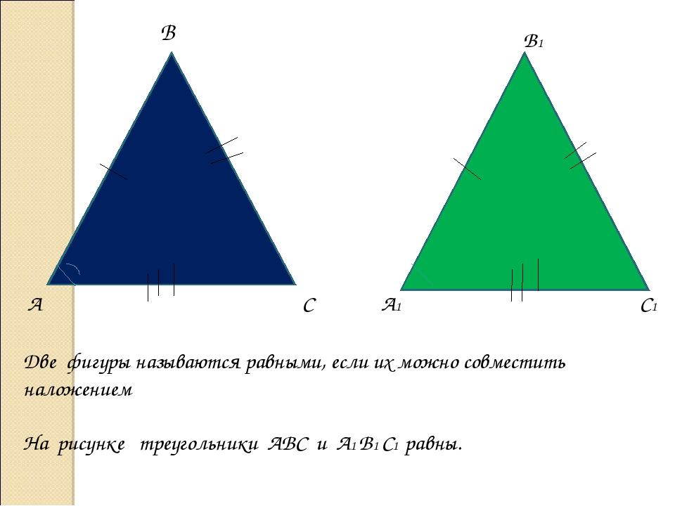 Две фигуры называются равными, если их можно совместить наложением На рисунке...