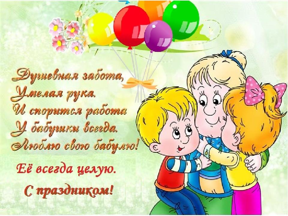 Поздравления ко дню матери для бабушек