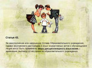 Статья 43. За неисполнение или нарушение Устава Образовательного учреждения,