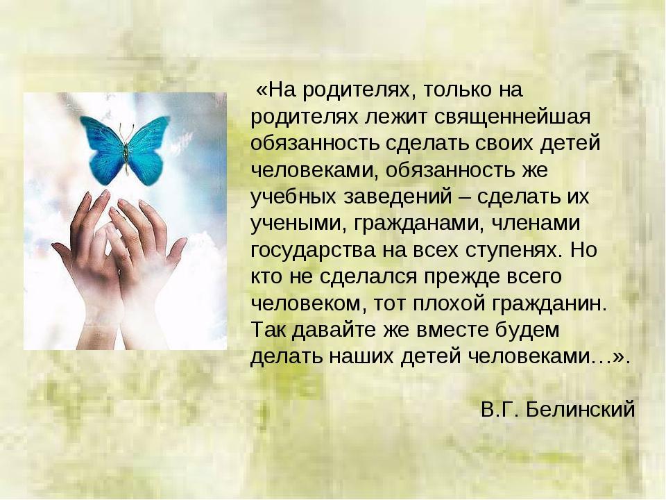 «На родителях, только на родителях лежит священнейшая обязанность сделать св...