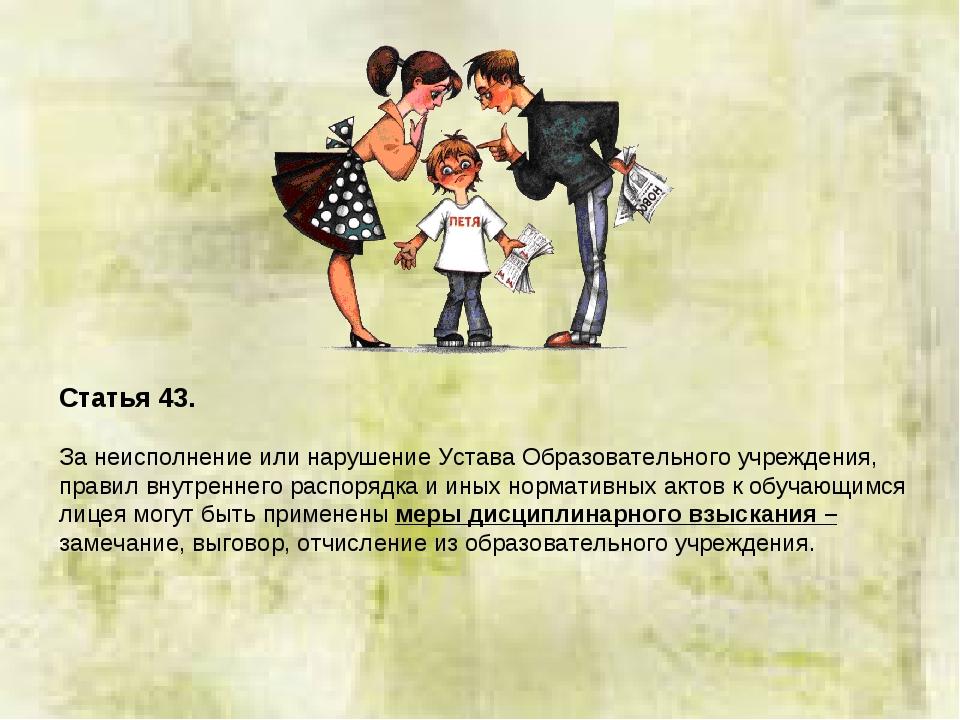 Статья 43. За неисполнение или нарушение Устава Образовательного учреждения,...