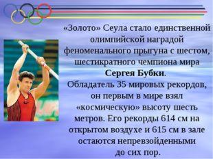 «Золото» Сеула стало единственной олимпийской наградой феноменального прыгуна