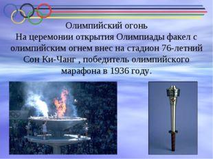 Олимпийский огонь На церемонии открытия Олимпиады факел с олимпийским огнем в