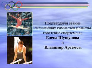 Подтвердили звание сильнейших гимнастов планеты советские спортсмены Елена Шу
