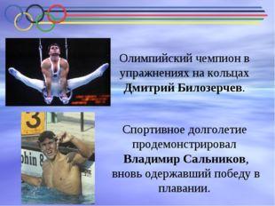 Спортивное долголетие продемонстрировал Владимир Сальников, вновь одержавший