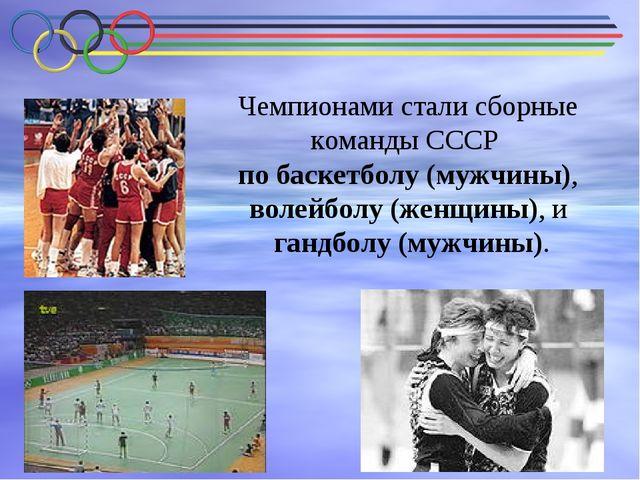 Чемпионами стали сборные команды СССР по баскетболу (мужчины), волейболу (жен...
