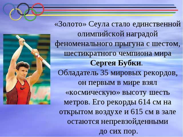 «Золото» Сеула стало единственной олимпийской наградой феноменального прыгуна...