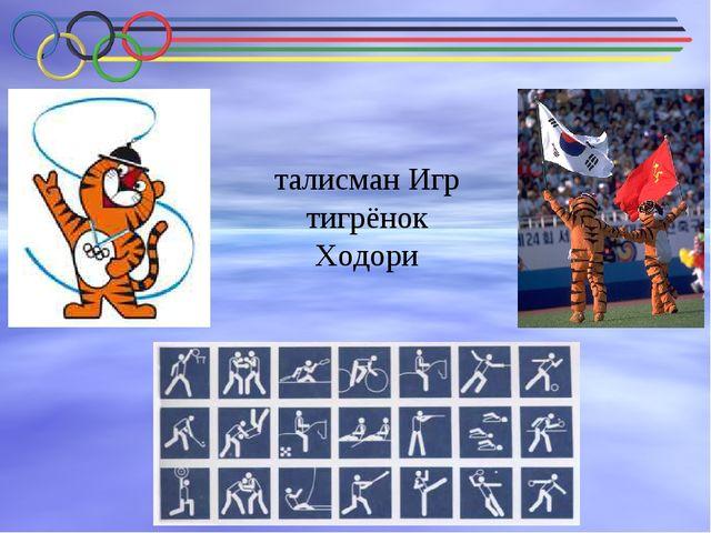 талисман Игр тигрёнок Ходори