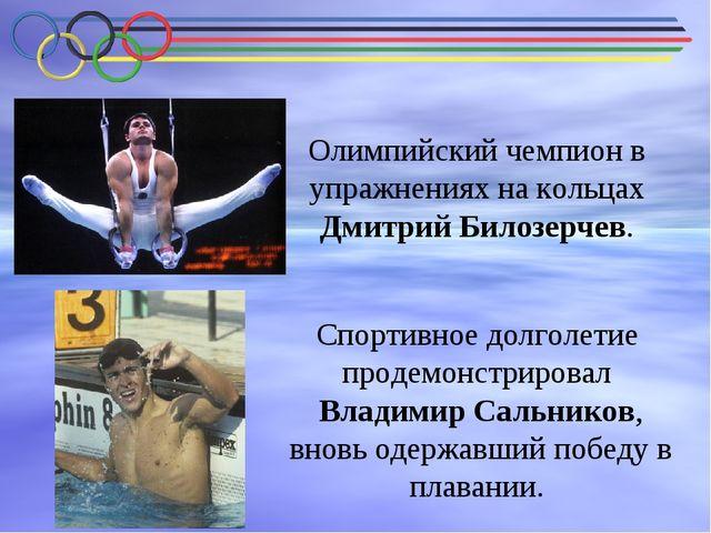 Спортивное долголетие продемонстрировал Владимир Сальников, вновь одержавший...