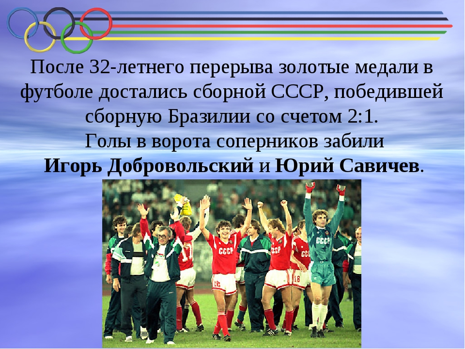 После 32-летнего перерыва золотые медали в футболе достались сборной СССР, по...