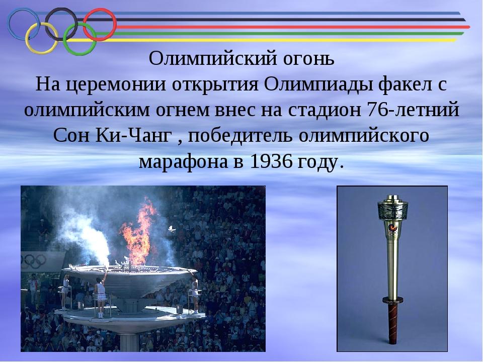 Олимпийский огонь На церемонии открытия Олимпиады факел с олимпийским огнем в...