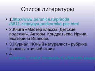 Список литературы 1.http://www.perunica.ru/priroda/6811-zimnyaya-podkormka-pt