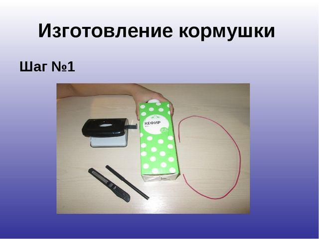 Изготовление кормушки Шаг №1