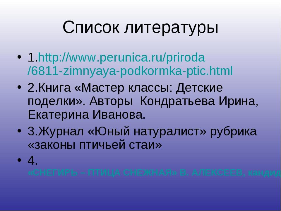 Список литературы 1.http://www.perunica.ru/priroda/6811-zimnyaya-podkormka-pt...