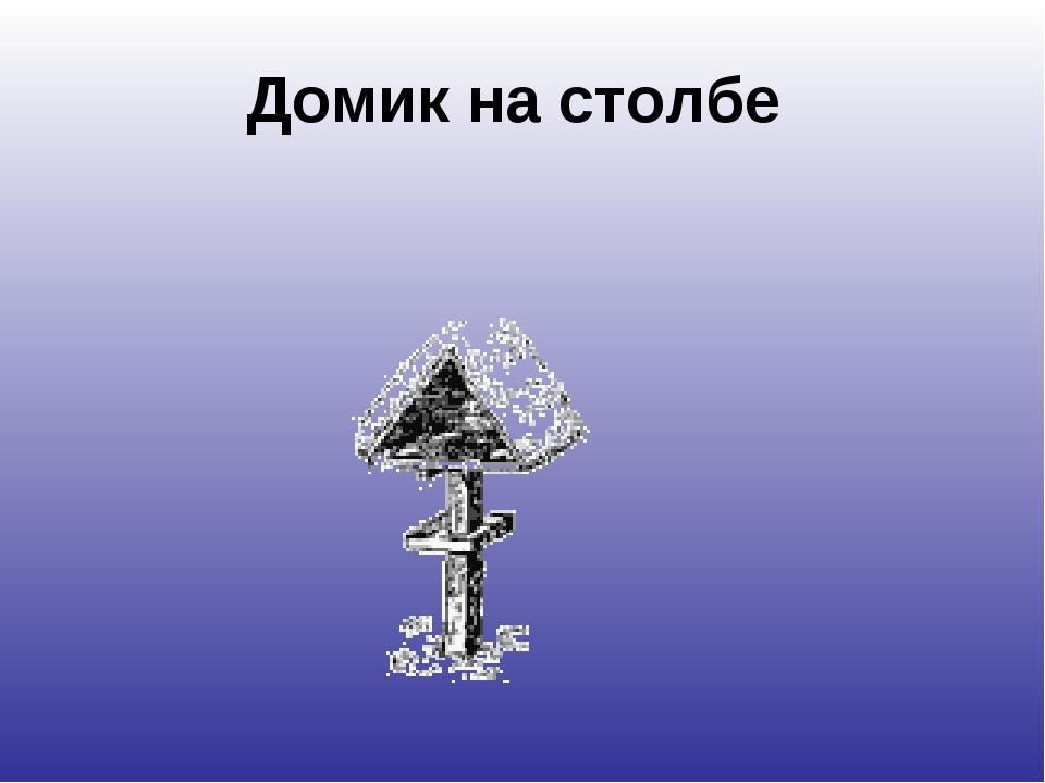 Домик на столбе