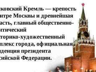 Московский Кремль — крепость в центре Москвы и древнейшая её часть, главный о
