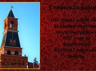 Сенатская башня Построена в 1491 году. Название получила после постройки в 17