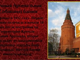 Угловая Арсенальная (Собакина) башня Построена в 1492 году. Первое название п