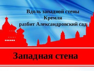 Западная стена Вдоль западной стены Кремля разбитАлександровский сад