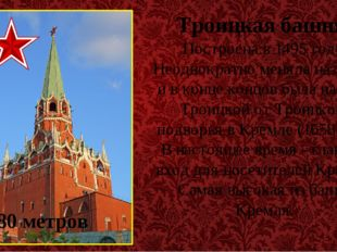 Троицкая башня Построена в 1495 году. Неоднократно меняла названия и в конце