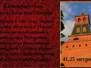 Комендантская (Колымажная) башня Построена в 1495 году. Первое название получ