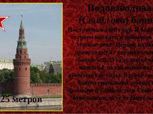 Водовзводная (Свиблова) башня Построена в 1488 году. В башне был устроен коло